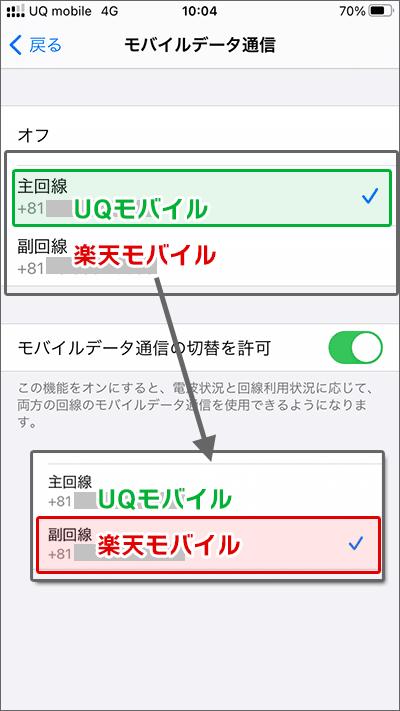 データ通信「主回線・副回線」の切り替え(iPhone)の手順04
