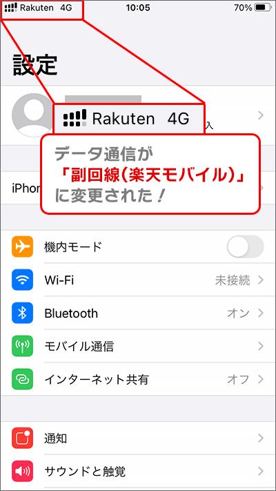 データ通信「主回線・副回線」の切り替え(iPhone)の手順05