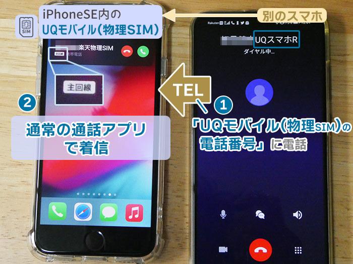 UQモバイルの番号で着信→標準の電話アプリに着信