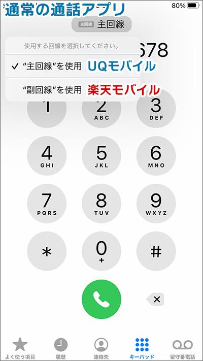 標準の電話アプリで、利用する回線の選択が可能。ただし・・・。