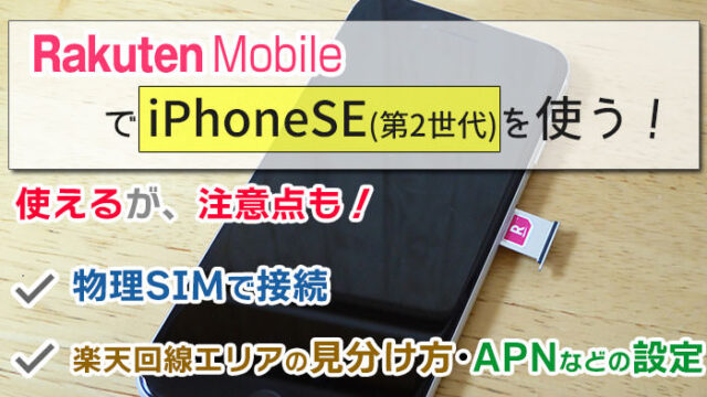iPhoneSE(第2世代)は、楽天モバイルで使えるが注意点も!楽天回線エリア見分け方・APN設定も解説!
