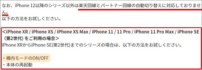 「パートナー回線から、楽天回線」への切り替え方法(iPhoneXR以降)