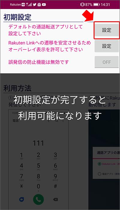 Rakuten Linkサポーター初期設定の手順02