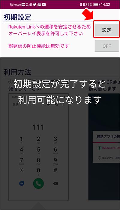 Rakuten Linkサポーター初期設定の手順04