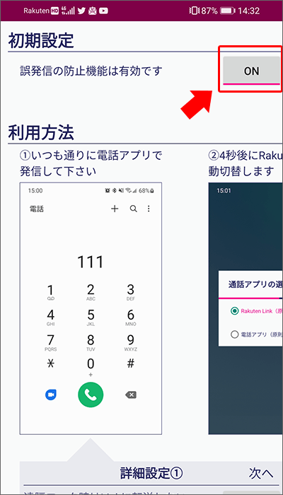 Rakuten Linkサポーター初期設定の手順06