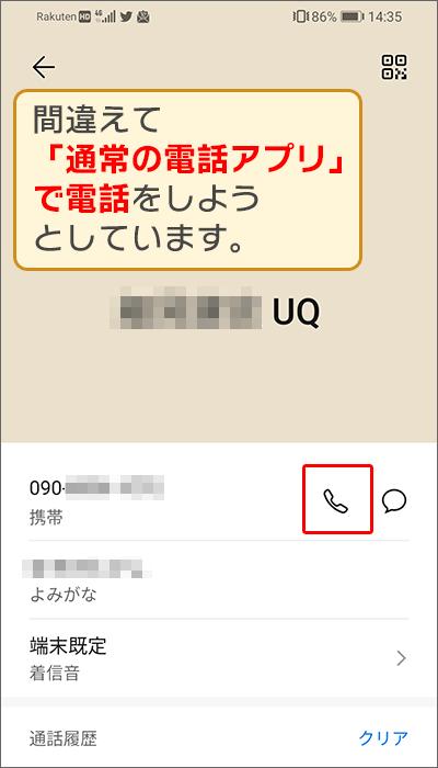 Rakuten Linkサポーターの使い方手順01