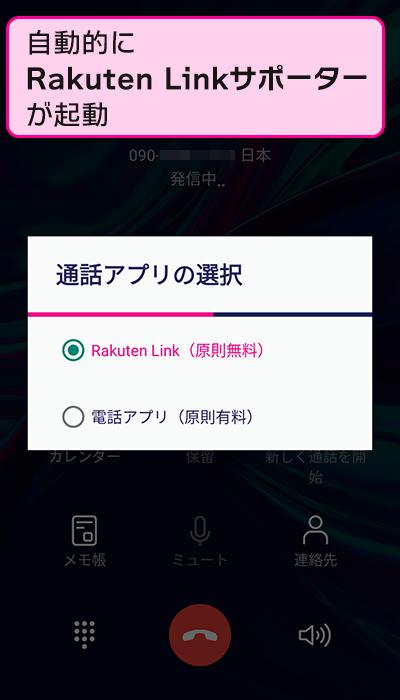 Rakuten Linkサポーターの使い方手順02