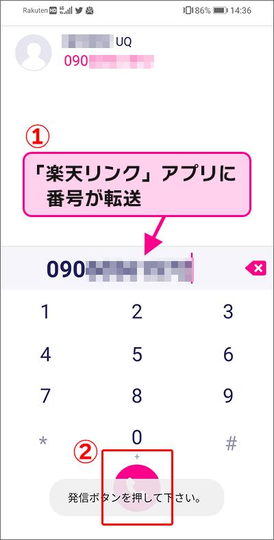 Rakuten Linkサポーターの使い方手順03