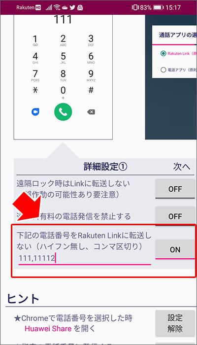 楽天リンクに転送させない「電話番号」を設定