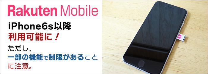 楽天モバイルでも「iPhone6s以降」で正式対応!ただし、一部機能の制限があることに注意。