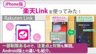 iPhone版楽天Linkを使ってみた!一部制限あるので、注意点と対策も解説。Android版との違いもご紹介。