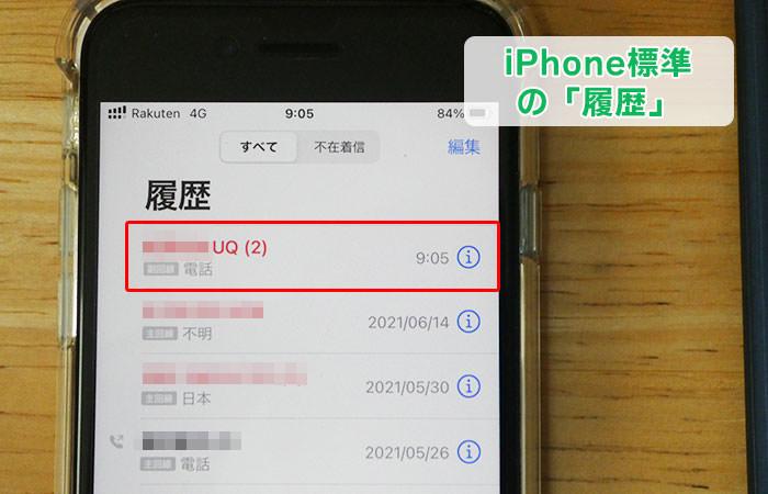 楽天Link以外から、楽天モバイル回線のiPhoneに、電話02