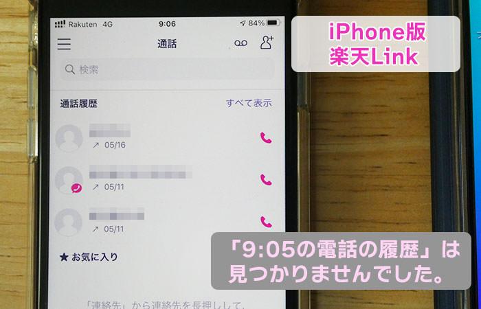 楽天Link以外から、楽天モバイル回線のiPhoneに、電話03