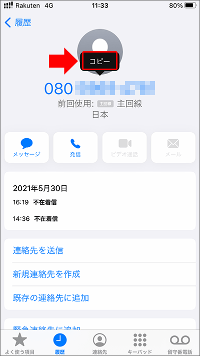iPhoneの履歴から、電話番号をコピペして、楽天リンクに通話する手順03