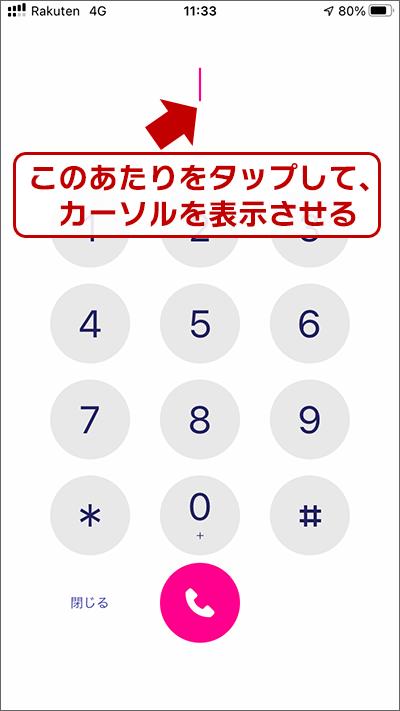 iPhoneの履歴から、電話番号をコピペして、楽天リンクに通話する手順06