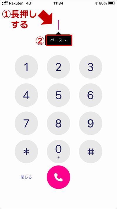 iPhoneの履歴から、電話番号をコピペして、楽天リンクに通話する手順07