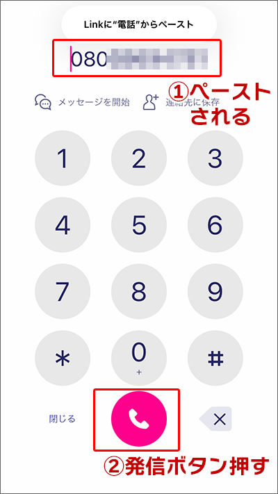 iPhoneの履歴から、電話番号をコピペして、楽天リンクに通話する手順08