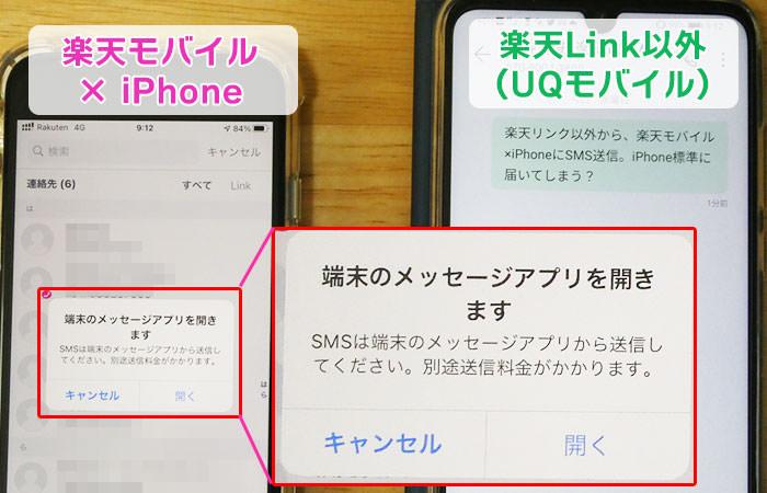 楽天Link以外に、楽天モバイル回線のiPhoneからSMS02