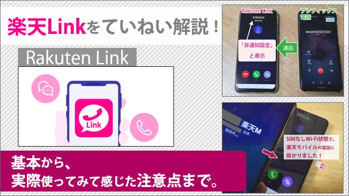 楽天Linkをていねい解説!基本から、実際使ってみて感じた注意点まで。
