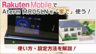 楽天モバイルで、Aterm MR05LNを「家で」使う!使い方・設定方法を解説!