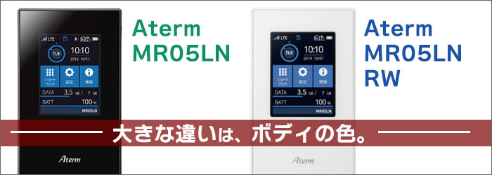「MR05LN」「MR05LN RW」大きな違いは、ボディの色。