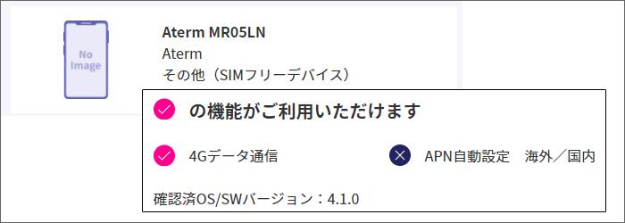 MR05LNは、APN自動設定が出来ないと書かれている