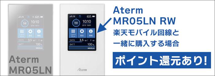 「MR05LN RW」はポイント還元があるのでオトク!