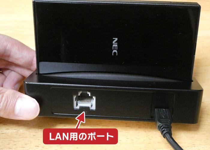 クレードルに「LAN用のポートと、LANケーブル」がある