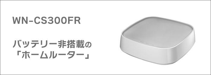 バッテリー非搭載ホームルーター「WN-CS300FR」