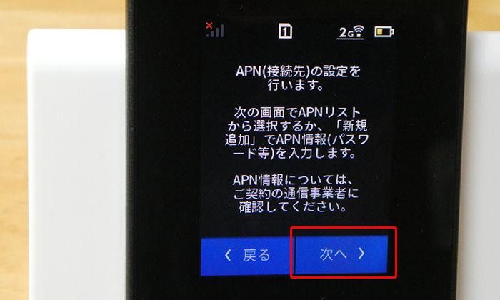 Aterm MR05LN初期設定の手順14