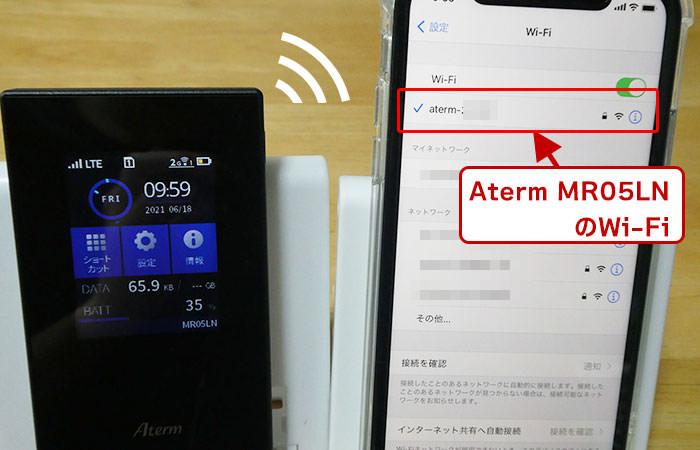 Aterm MR05LN利用時の通信速度調査01