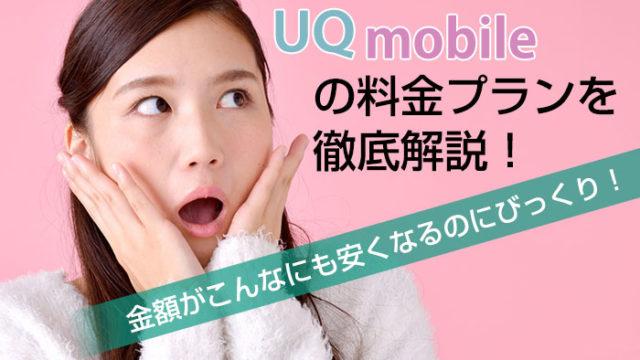 UQモバイルの料金プランを徹底解説!金額がこんなにも安くなるのにびっくり!
