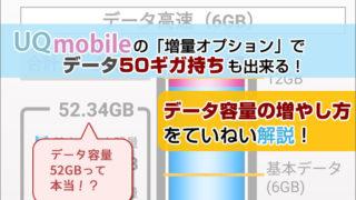 UQモバイルの増量オプションで、データ50ギガ持ちも可能!データの増やし方を解説!