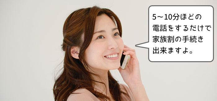 UQ家族割の申込みは電話で5~10分程度
