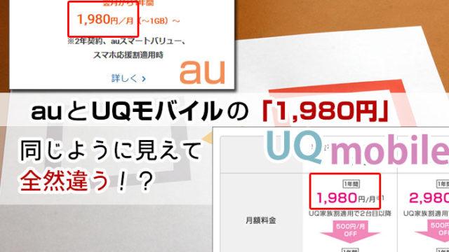 auとUQモバイルの「1,980円」は同じように見えて全然違う!?比較してみた!