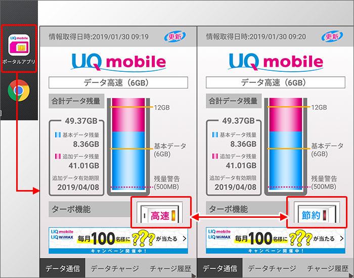 UQモバイルのアプリを使った高速・節約モードの切り替え方法