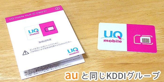 UQモバイルは、auと同じKDDIグループ