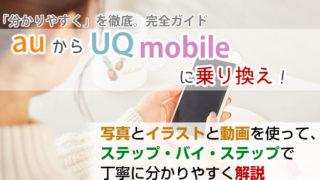 auからUQモバイルに乗り換え【初心者向け】手順を写真・動画で解説!
