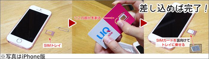 UQモバイルに乗り換え:SIMカードの取り付け概要