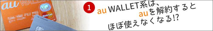 UQモバイルに乗り換え:au WALLET系はauを解約すると、ほぼ使えなくなる!?