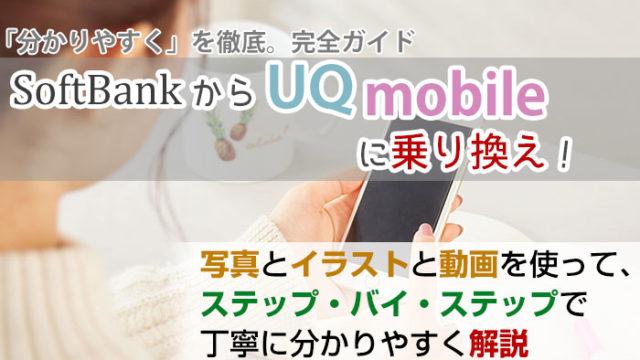 ソフトバンクからUQモバイルに乗り換え【初心者向け】手順を写真・動画で解説!