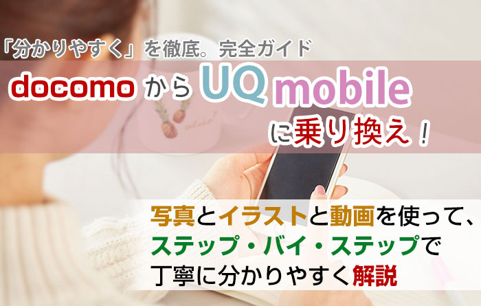 ドコモからUQモバイルに乗り換え【初心者向け】手順を写真・動画で解説!