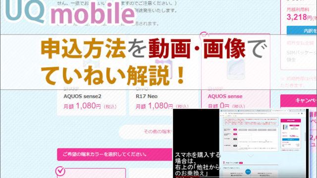 UQモバイルへの申込方法を動画・画像でていねい解説!