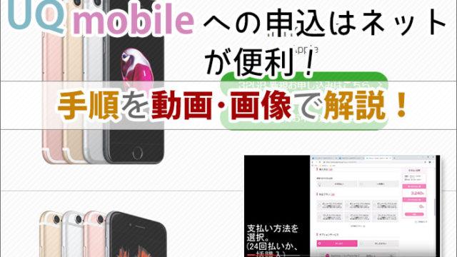 UQモバイルへの申込はネットが便利!手順を動画・画像で解説(公式オンラインショップ編)!