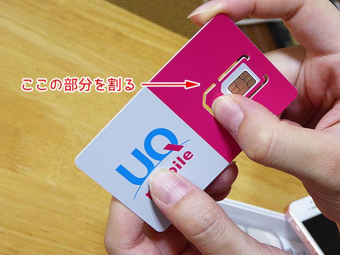 UQモバイルの「SIMカード」の一部分を割る