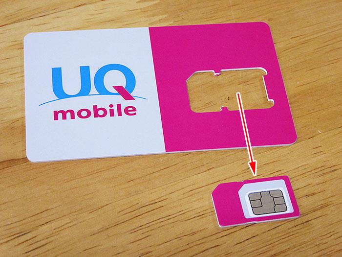 UQモバイルの「SIMカード」の一部分を割って、「miniSIM」を作る