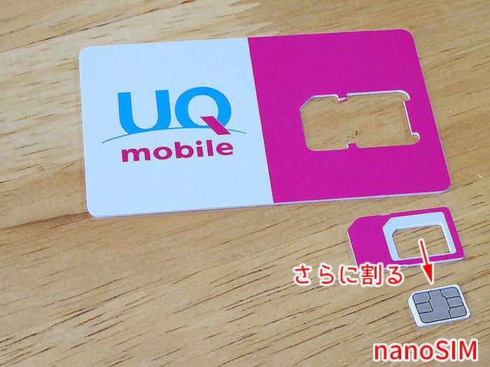 UQモバイルの「SIMカード」の一部分を割って、「nanoSIM」を作る
