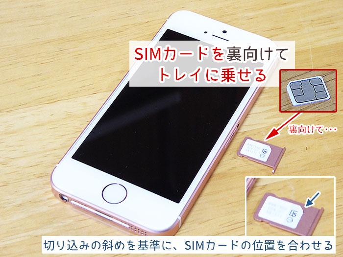 UQモバイルの「SIMカード」をSIMトレイに乗せる