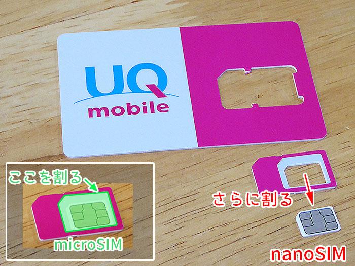 UQモバイルの「SIMカード」の一部分を割って、「microSIM」「nanoSIM」を作る
