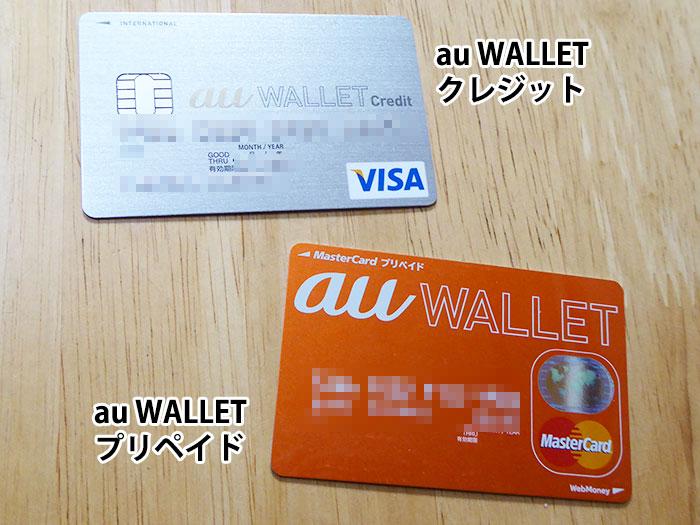 au WALLETクレジットカードとプリペイドカード